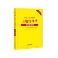 中华人民共和国土地管理法(实用解读版)