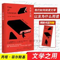 文学之用 南京大学出版社