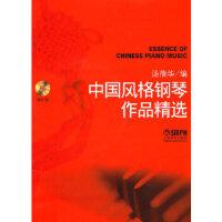 【二手书9成新】 中国风格钢琴作品精选 附CD一张 汤蓓华 上海音乐出版社 978780751494797878075
