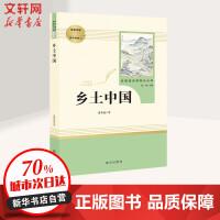 乡土中国 南方出版社