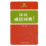 汉语成语词典(缩印本)
