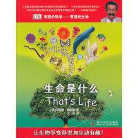 有趣的科学―有趣的生物:生命是什么
