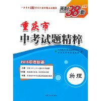 天利38套2015重庆市中考试题精粹:物理