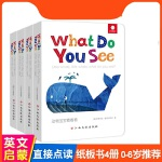 what do you see? 全4册