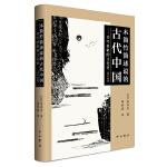 木简竹简述说的古代中国――书写材料的文化史(增补新版)