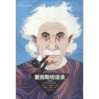 爱因斯坦语录 终极版 湖南科学技术出版社 【文轩正版图书】爱因斯坦语录(优选版)(爱因斯坦有温情也有刻薄,他是一个怪人,一个可敬的叛逆者。)  爱因斯坦的尖锐、超然于世、幽默和创造性天赋就像统一场的各个部分·····