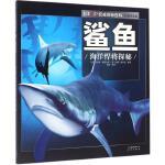 UTOP权*探秘百科(经典普及版)鲨鱼 (美)贝弗莉・麦克米伦(Beverly McMillan),(美)约翰・缪吉克