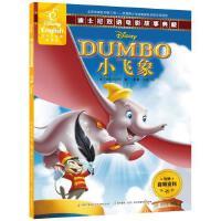 【扫码学英语】小飞象书迪士尼英语家庭版双语电影故事典藏英汉对照书美国迪士尼公司宝宝绘本图画书小飞象故事书