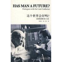 这个世界会好吗-梁漱溟晚年口述(英文版)――梁漱溟对谈美国汉学家艾恺