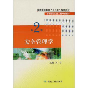 《安全管理学(第2版)》(吴穹)