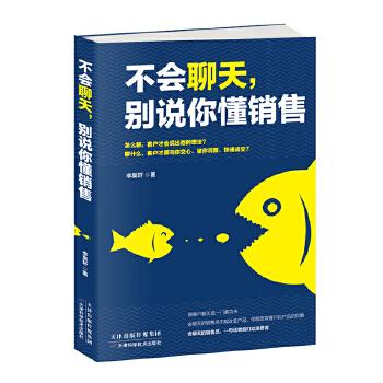 不会聊天,别说你懂销售(pdf+txt+epub+azw3+mobi电子书在线阅读下载)