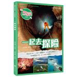 博物少年百科・了不起的科学(第3辑) 一起去探险