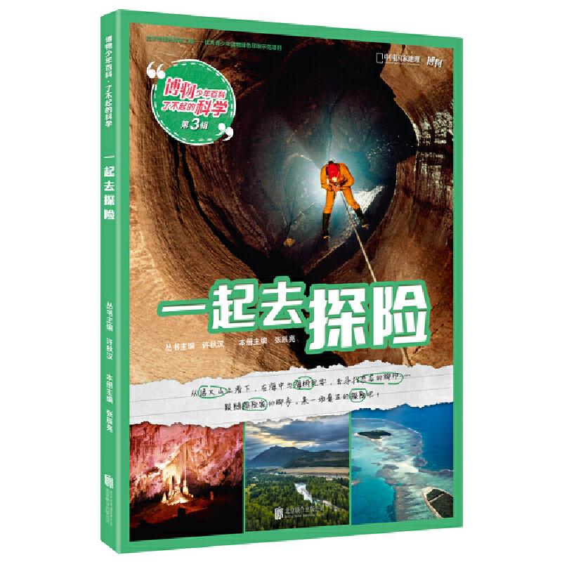 博物少年百科·了不起的科学(第3辑) 一起去探险 从活火山上滑下,在海中与海狮玩耍,去寻找恐龙的脚印…… 跟随探险家的脚步, 来一场真正的探险吧!