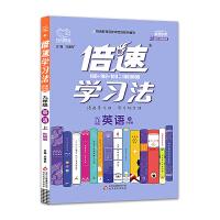2020秋倍速学习法九年级英语―外研版(上)万向思维