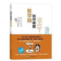 正版 如何唤醒数学脑 用整理顺序转换学好数学具体化逆向思维和对称性等7种思维方式初中高中数学教材书籍日本数学思维法 永野