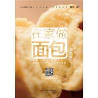 在家做面包:视频版(汉竹) 江苏科学技术出版社