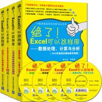 绝了!Excel可以这样用(套装共4册)