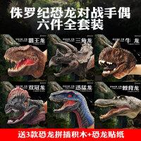 恐龙玩具恐龙头软胶手偶手套霸王龙动物嘴巴任意变形玩具 恐龙对战 恐龙6件大全套 送3款恐龙拼插积木+贴纸