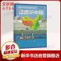 读图识中国 插画本儿童知识地图集 中小学生一二年级课外阅读书籍 主编五星红旗华琪著