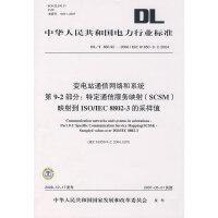 变电站通信网络和系统第9-2部分:特定通信服务映射(SCSM)映射到ISO/IEC8802-3的采样值