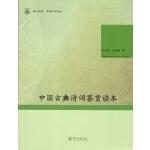 中国古典诗词鉴赏读本(笃行汉语・文学文化系列)
