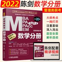 2022版陈剑数学分册机工版mba考研教材mpa mem mpacc管综199管理类联考综合能力2021会计专硕在职研究