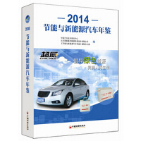 节能与新能源汽车年鉴.2014