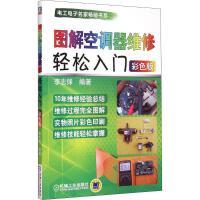 图解空调器维修轻松入门 彩色版(彩色版) 机械工业出版社