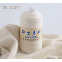 羊绒线 抗起球纯山羊绒机织羊毛线 手编宝宝中细线 乳白色 02乳白色