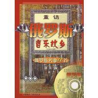 【二手旧书8成新】重访俄罗斯音乐故乡 薛范 中国国际广播出版社 9787507819380