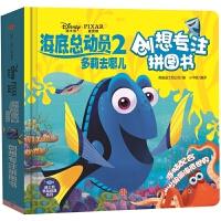 海底总动员2・多莉去哪儿・创想专注拼图书(迪士尼低幼经典系列)