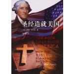 圣经造就美国