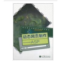 网站建筑与管理专业系列教材 动态网页制作:ASP 郑国强;郑国强 040350555