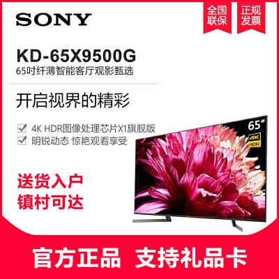 索尼(SONY) KD-65X9500G 65英寸 4K超高清 安卓智能液晶电视机 2019年新品 索尼产地上海,买索尼请认准上海源头发货!