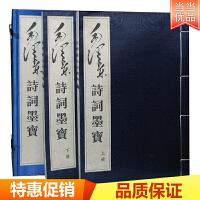 宣纸 *诗词墨宝(上下)(精)16开2册红旗出版社