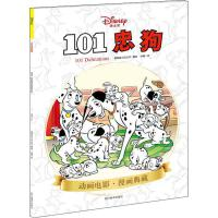 101忠狗 四川美术出版社