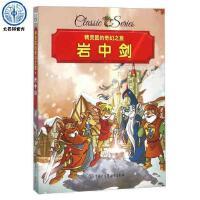 精灵鼠的奇幻之旅--岩中剑 6-12岁 中小学生课外经典 文学名著阅读儿童文学 中国大百科小学生课外书儿童故事书 儿童