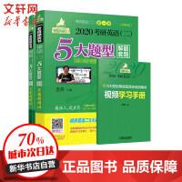(2020)高分老蒋教程(第5版)/MBA.MPA.MPACC等专业学位适用考研英语(二) 机械工业出版社