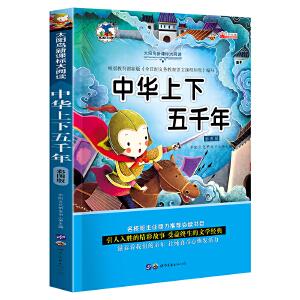中华上下五千年 青少年版 小学生语文中小学必读书目 7-10岁小学生课外必读丛书