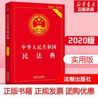 【民法典实用版 】中华人民共和国民法典2020年正版新版 法制出版社 9787521610130 物权劳动公司合同法律书