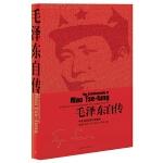 毛泽东自传:中英文插图影印典藏版