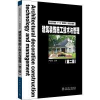建筑装饰施工技术与管理(第2版) 中国电力出版社
