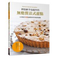【预订】烘焙新手也能作的无麸质法式甜点:以米粉作40道*好吃的经典甜点 大森由纪子 中文繁体餐饮