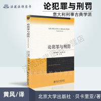 论犯罪与刑罚 切萨雷贝卡利亚 黄风 北京大学出版社2008年11月出版 论犯罪与刑罚切萨雷贝卡里亚 978730114