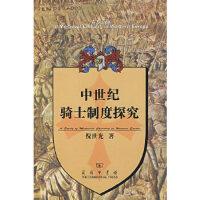 [二手9成新]中世纪骑士制度探究 倪世光 9787100054478 商务印书馆