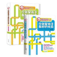 全两册 你就是孩子zui好的玩具1+2正版书 樊登推荐金伯莉布雷恩 育儿书籍 教育孩子的书籍 儿童心理学0-3-6-12