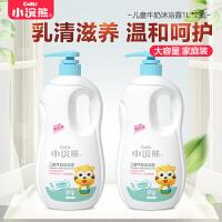小浣熊1000ml*2儿童牛奶沐浴露温和无泪宝宝洗澡液全家共享