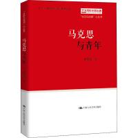 马克思与青年 中国人民大学出版社