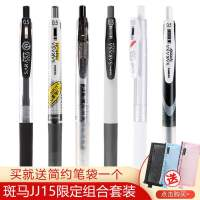 日本中性笔JJ15速干学霸刷题黑限定款学生进口水笔按动0.5考试专
