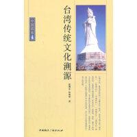 中国读本--台湾传统文化溯源
